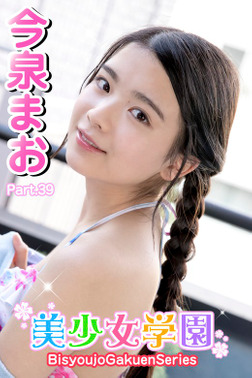 美少女学園 今泉まお Part.39-電子書籍