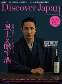 Discover Japan 2019年1月号「新時代到来!いま飲むべきは風土を醸す酒」