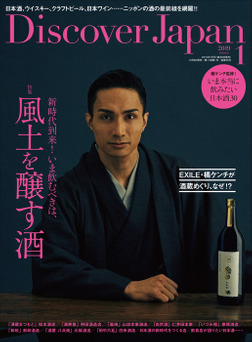 Discover Japan 2019年1月号「新時代到来!いま飲むべきは風土を醸す酒」-電子書籍