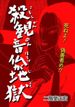 殺観音仏が地獄-電子書籍