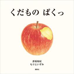 くだもの ぱくっ-電子書籍