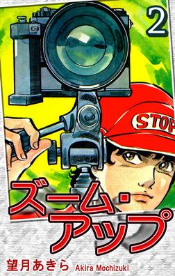 ズーム・アップ(2)-電子書籍