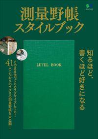 測量野帳スタイルブック