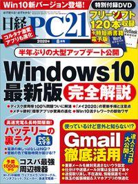 日経PC21(ピーシーニジュウイチ) 2020年8月号 [雑誌]