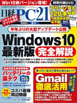 日経PC21(ピーシーニジュウイチ) 2020年8月号 [雑誌]-電子書籍