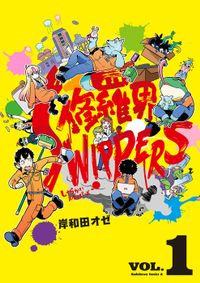修羅界SWIPPERS(角川コミックス・エース)