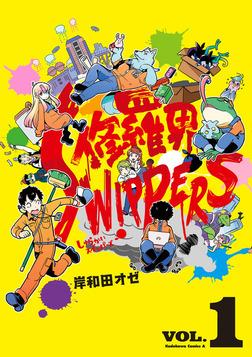 修羅界SWIPPERS(1)-電子書籍