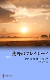 キャラウェイ・ダンディーズ(シルエット・スペシャル・エディション)
