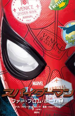 スパイダーマン:ファー・フロム・ホーム-電子書籍