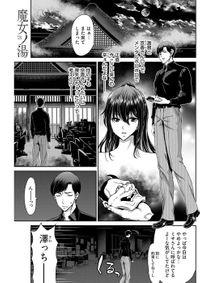 魔女ノ湯〈連載版〉 爛漫乙女の癒し術 / 第4話