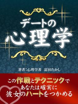デートの心理学-電子書籍