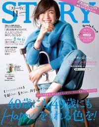 STORY(ストーリィ) 2020年 11月号