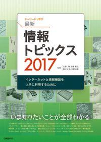 キーワードで学ぶ最新情報トピックス 2017