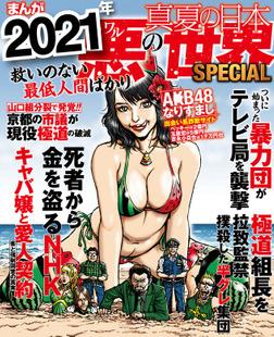 まんが2021年真夏の日本悪の世界SPECIAL-電子書籍