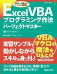 Excel VBA プログラミング作法 パーフェクトマスター