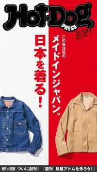 Hot-Dog PRESS (ホットドッグプレス) no.121 この春注目のブランドが目白押し! 日本を着る!