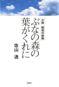 小説昭和の旅路