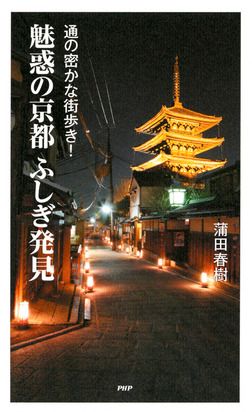 通の密かな街歩き! 魅惑の京都ふしぎ発見-電子書籍