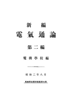 新編 電氣通論(第二編)-電子書籍