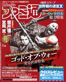 週刊ファミ通 2018年4月26日号-電子書籍