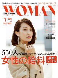 PRESIDENT WOMAN 2016年7月号