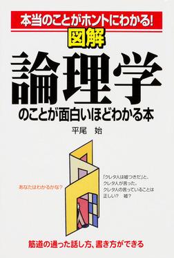 図解 論理学のことが面白いほどわかる本-電子書籍