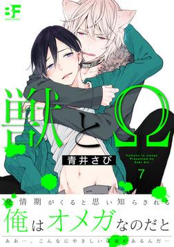 獣とΩ 7-電子書籍