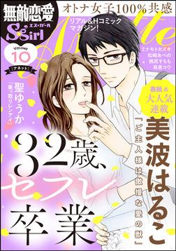 無敵恋愛S*girl Anette32歳、セフレ卒業 Vol.10-電子書籍