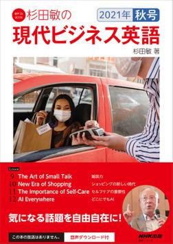 【音声DL付】杉田敏の 現代ビジネス英語 2021年 秋号-電子書籍