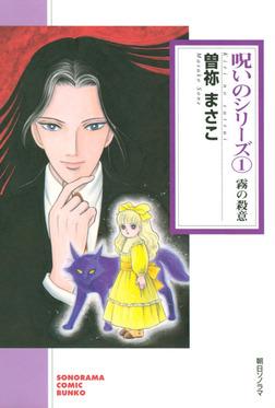 呪いのシリーズ(1) 霧の殺意-電子書籍