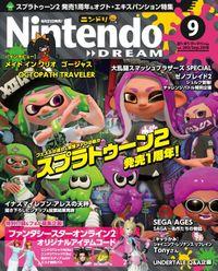 Nintendo DREAM 2018年09月号