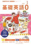 NHKテレビ・ラジオ 基礎英語0 2020年1月号