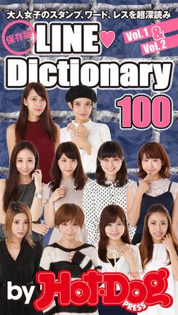 バイホットドッグプレス 保存版LINE Dictionary 2015年 12/4号-電子書籍
