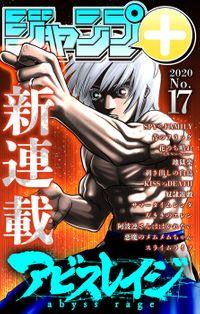 ジャンプ+デジタル雑誌版 2020年17号