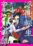 浮世転生かはたれ心中譚【コミックス版】(1)