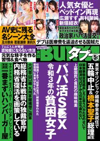 実話BUNKAタブー2021年5月号【電子普及版】
