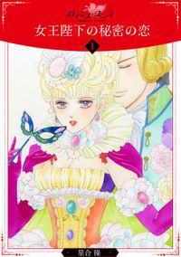 女王陛下の秘密の恋【分冊版】