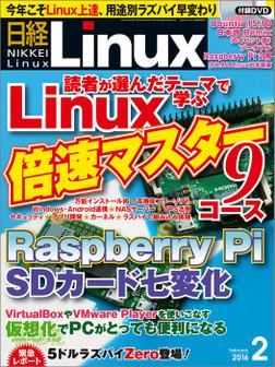 日経Linux(リナックス) 2016年 2月号 [雑誌]-電子書籍