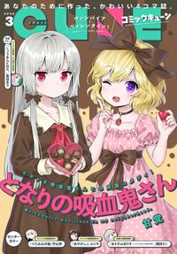 【電子版】月刊コミックキューン 2020年3月号