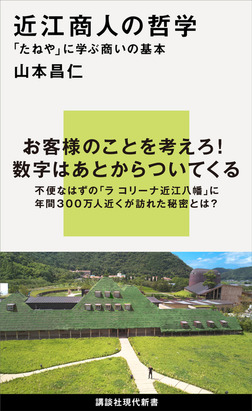 近江商人の哲学 「たねや」に学ぶ商いの基本-電子書籍