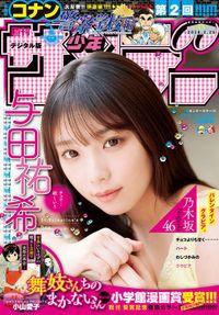 週刊少年サンデー 2020年11号(2020年2月12日発売)