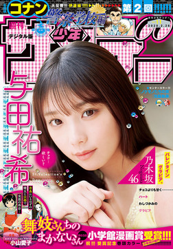 週刊少年サンデー 2020年11号(2020年2月12日発売)-電子書籍