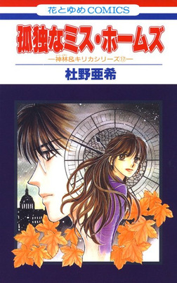 孤独なミス・ホームズ -神林&キリカシリーズ(17)--電子書籍