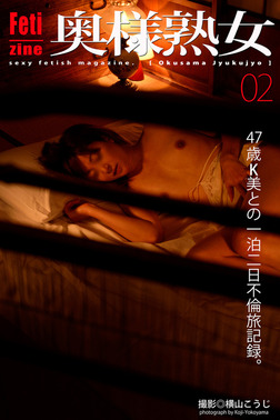 Fetizine 奥様熟女 02-電子書籍