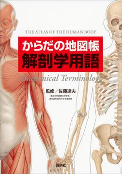 からだの地図帳 解剖学用語-電子書籍