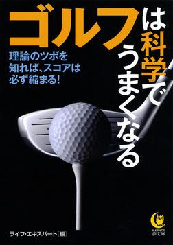 ゴルフは科学でうまくなる 理論のツボを知れば、スコアは必ず縮まる!-電子書籍
