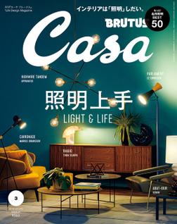 Casa BRUTUS(カーサ ブルータス) 2018年 3月号 [照明上手]-電子書籍