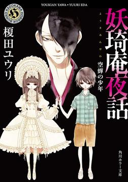妖奇庵夜話 空蝉の少年-電子書籍