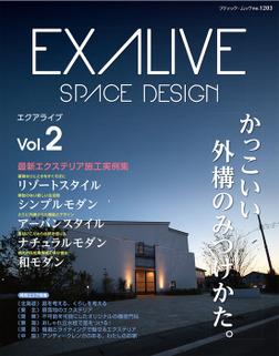 EXALIVE Vol.2-電子書籍