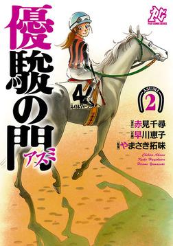 優駿の門−アスミ− 2-電子書籍